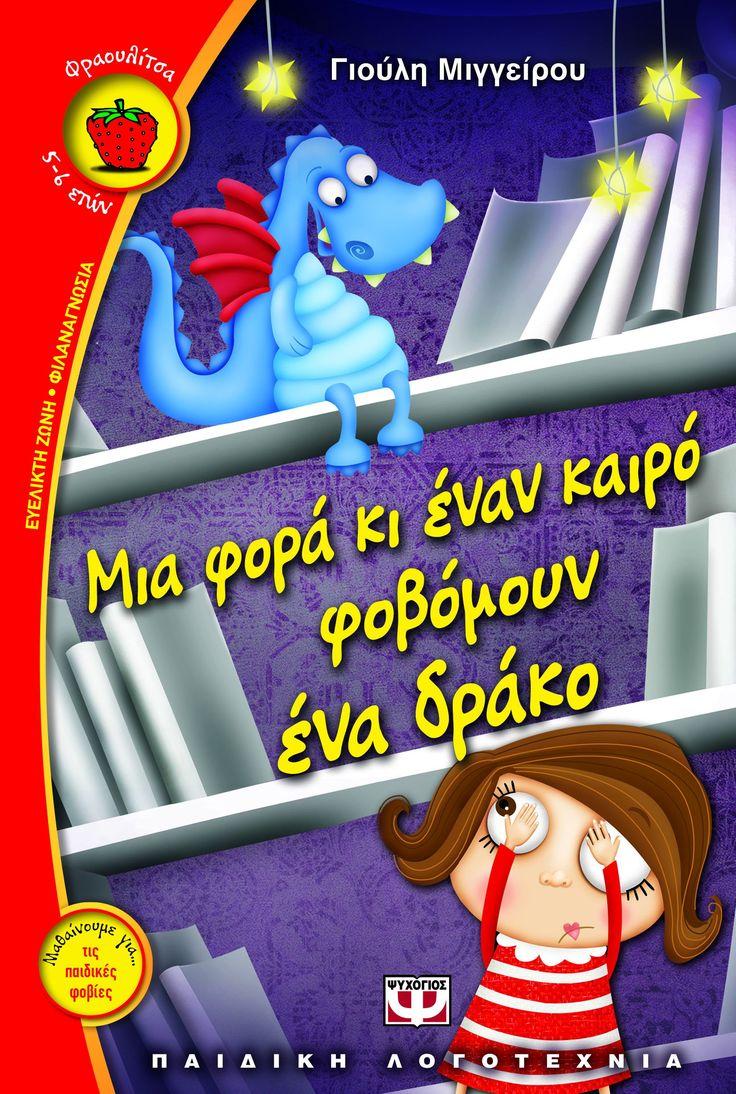 …γιατί κάποιες φορές τα παιδάκια δεν αισθάνονται ασφαλή μέσα στο σπίτι. | Μια φορά κι έναν καιρό φοβόμουν ένα δράκο, Γιούλη Μιγγείρου | http://www.psichogios.gr/site/Books/show/1001811