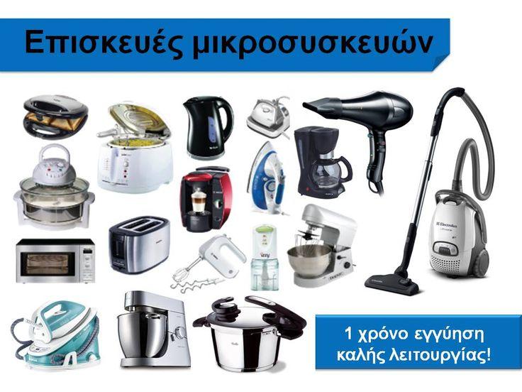 Επισκευές μικροσυσκευών. (πατήστε το link κάτω από την εικόνα) Για περισσότερες πληροφορίες: Τηλ.Επικοινωνίας: 211 40 12 153 Site: www.techniki-expr... Email: info@techniki-exp...