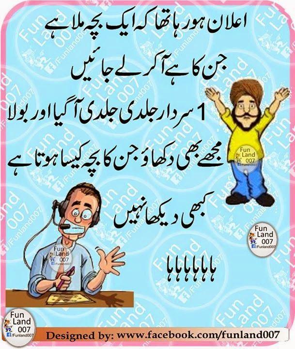 Urdu Latifay: Sardar Jokes In Urdu 2014