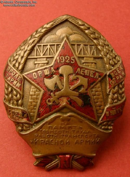 Collect Russia Badge for the Construction of Orsha - Lepel Railroad, 1925. Soviet Russian