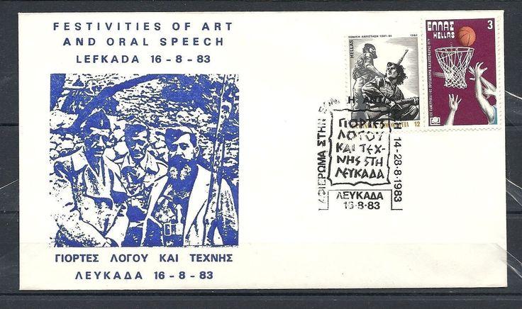 Αναμνηστικός φάκελλος των εορτών Λόγου και Τέχνης. (Β ) .16/08/1983