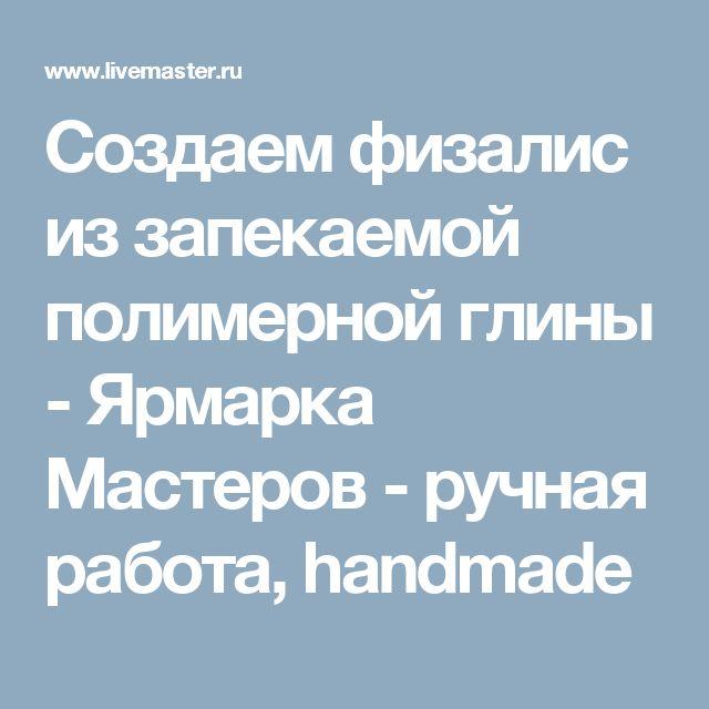 Создаем физалис из запекаемой полимерной глины - Ярмарка Мастеров - ручная работа, handmade