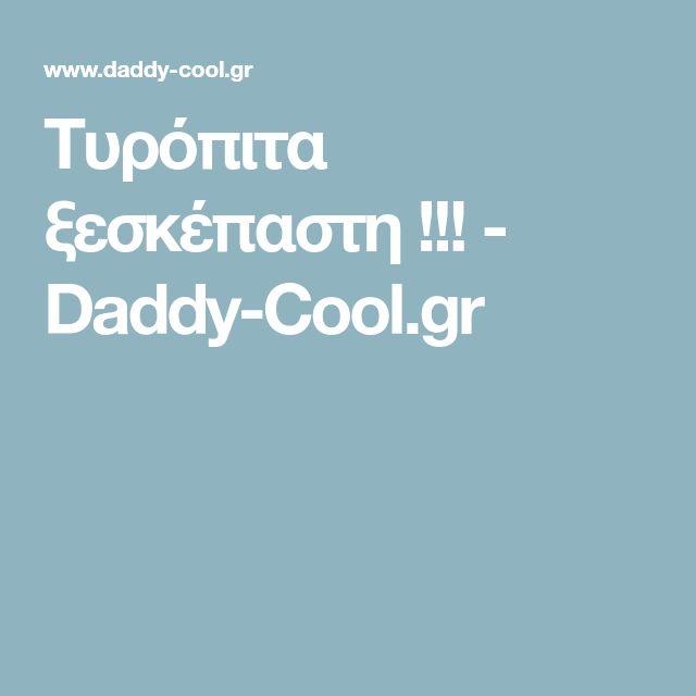 Τυρόπιτα ξεσκέπαστη !!! - Daddy-Cool.gr