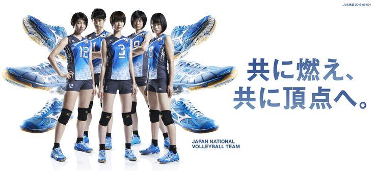 全日本女子バレーボールチーム