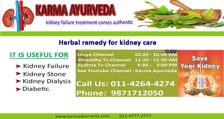 #Kidney #Failure #Treatment In #Ayurveda || How to stop Dialysis ||  Find the best #kidneytreatment.