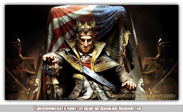 Тамплиерската конституция на Джордж Вашингтон