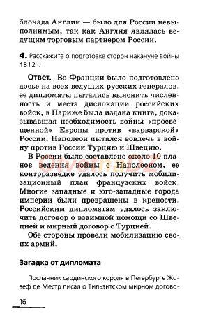 ГДЗ 16 - История России 8 класс Ляшенко