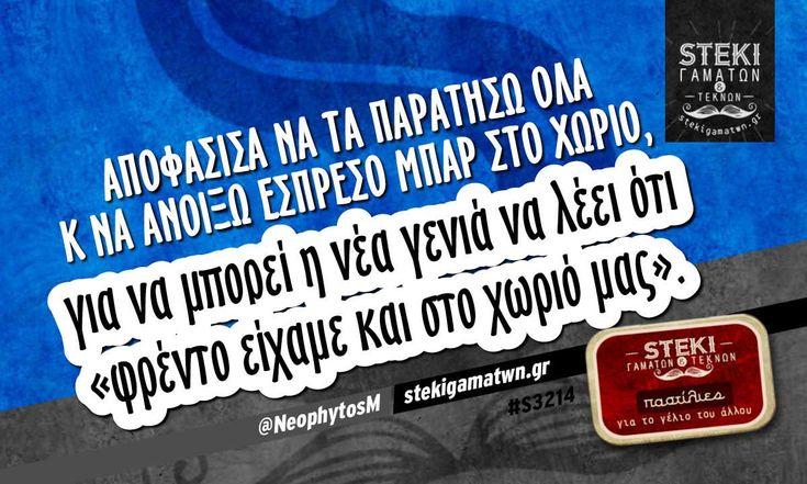 Αποφάσισα να τα παρατήσω όλα @NeophytosM - http://stekigamatwn.gr/s3214/