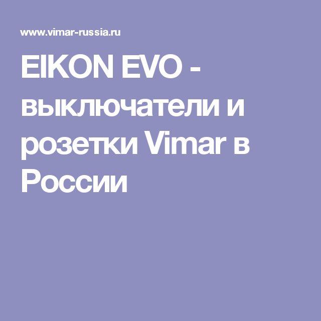 EIKON EVO - выключатели и розетки Vimar в России