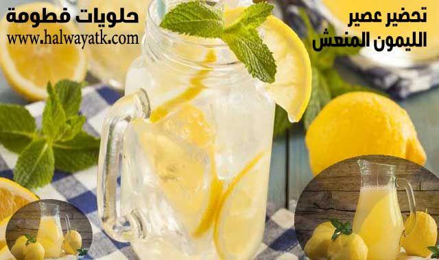 حلويات فطومة عصير ليمون طريقة عمل عصير ليمون مفيد وصحي Fruit Food Juice