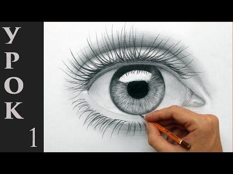 Азбука Рисования - Как рисовать (нарисовать) глаза карандашом