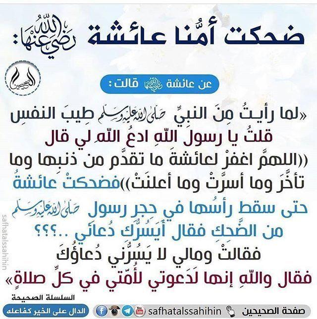 أدعية و أذكار تريح القلوب تقرب الى الله Islam Facts Sweet Words Hadith
