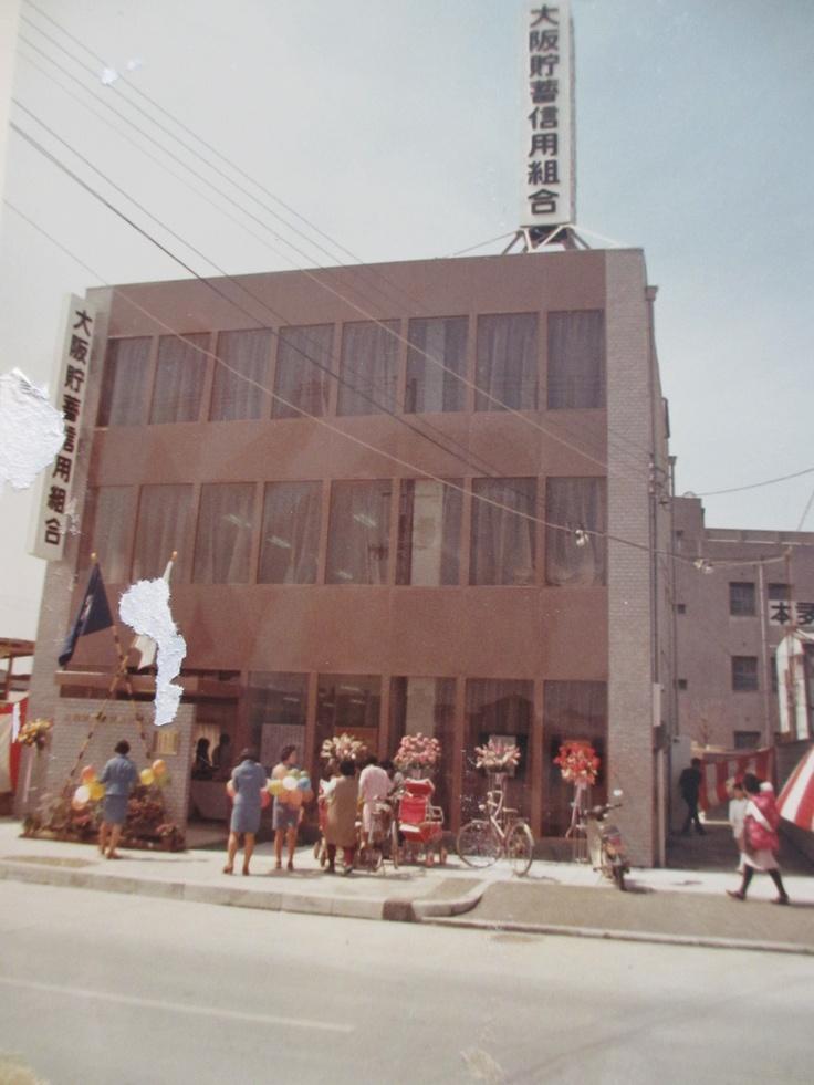 【本店営業部】当時の開店の日の模様です