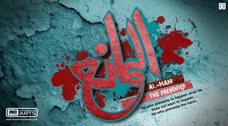 90. Al-Mani (The 99 names of God: The Withholder, The Shielder, The Defender)