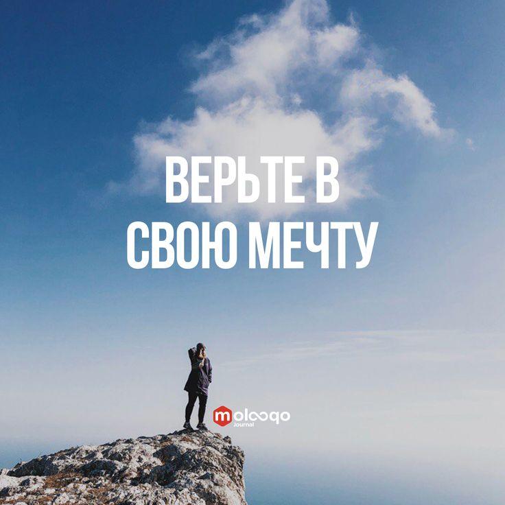 Мечта на картинке на русском