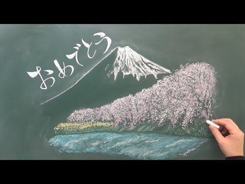 黒板アートって どう描けばいいの 卒業 入学に役立つ黒板アートの描き方 Chalkart From Japan 黒板アート 黒板 黒板 チョークアート