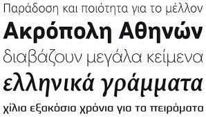 """Résultat de recherche d'images pour """"calligraphie alphabet grec moderne"""""""
