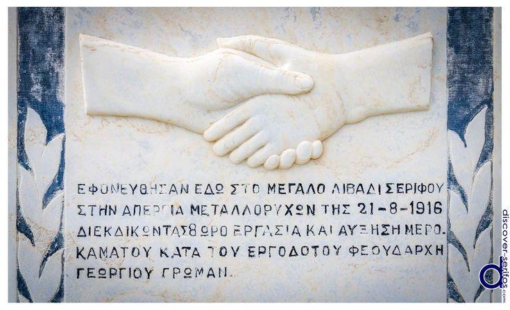 Memorial of Serifos' miners who died during the strike of 21st August 1916 - Serifos, Cyclades. | Μνημείο αφιερωμένο στους μεταλλωρύχους της Σερίφου που έχασαν τη ζωή τους στην απεργία της 21ης Αυγούστου 1916 - Σέριφος, Κυκλάδες. Μάθετε περισσότερα στο: http://www.discover-serifos.com/el/anakalupste/aksiotheata/simeia-endiaferontos/dioikitirio-kai-irwo-metalloruxwn