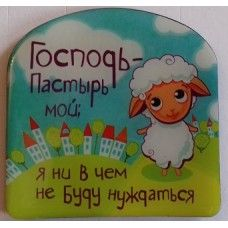 """Магнит  """"Господь Пастырь мой"""""""