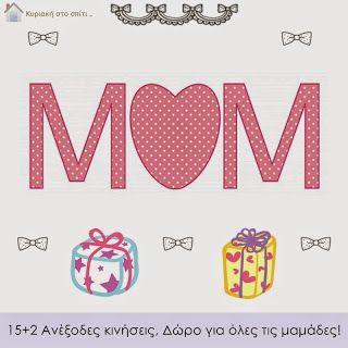 Κυριακή στο σπίτι... : 15+2 Ανέξοδες κινήσεις, Δώρο για όλες τις μαμάδες!