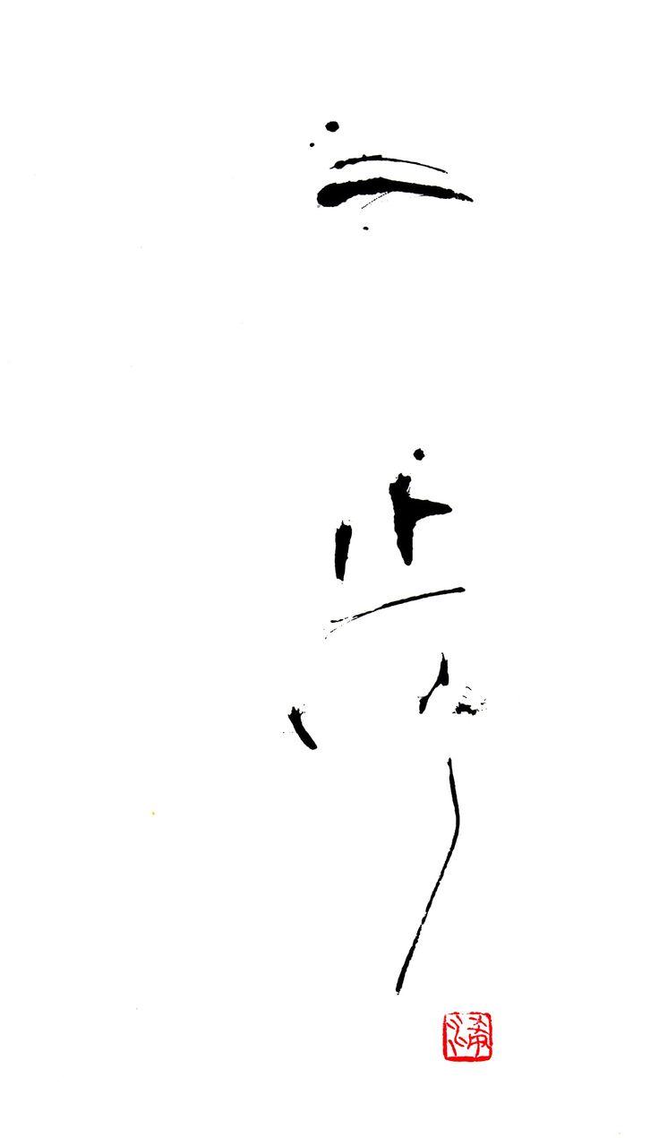 書道家 中澤希水 – Kisui Nakazawa Japanese calligrapher – Home                                                                                                                                                                                 もっと見る