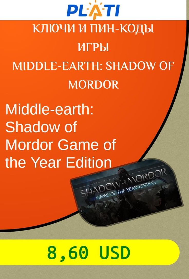 Middle-earth: Shadow of Mordor Game of the Year Edition Ключи и пин-коды Игры Middle-earth: Shadow of Mordor