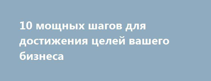 10 мощных шагов для достижения целей вашего бизнеса http://treningnl.ru/10-moshhnyx-shagov-dlya-dostizheniya-celej-vashego-biznesa/  Постановка цели— важная часть запуска и управления бизнесом. Без цели вы однажды можете обнаружить, что не знаете, куда плывете. Цель помогает фокусировать внимание на том, к […]The post 10 мощных шагов для достижения целей вашего бизнеса appeared first on Обучение коучингу, корпоративные тренинги, семинары.