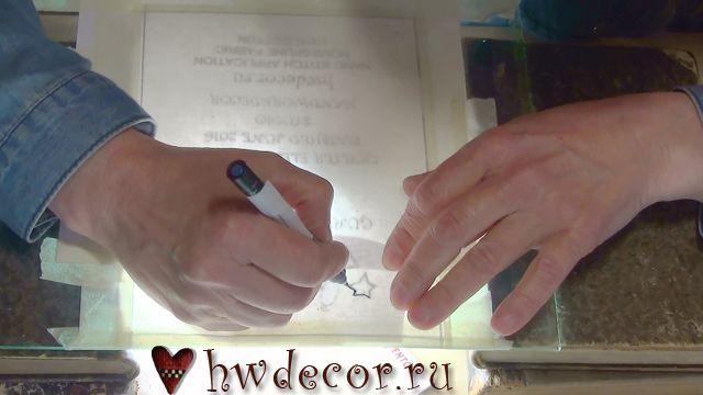 Включить лампочку и на просвет перевести маркером рисунок и текст на ткань