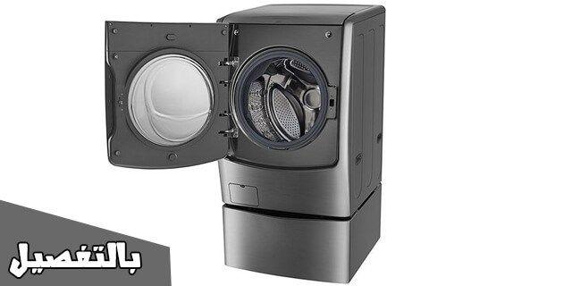 اسعار غسالات Lg فى مصر 2019 جميع الموديلات بالمواصفات بالتفصيل Washing Machine Price Lg Washing Machines Washing Machine