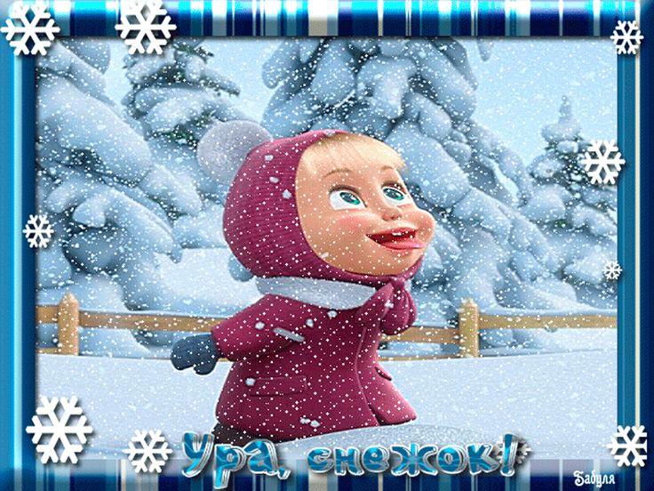Анимированные открытки с первым снегом