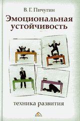 Книги Виталия Пичугина | Всё для бизнеса и личной эффективности: бизнес-тренинги, нлп, психология развития, интересные статьи