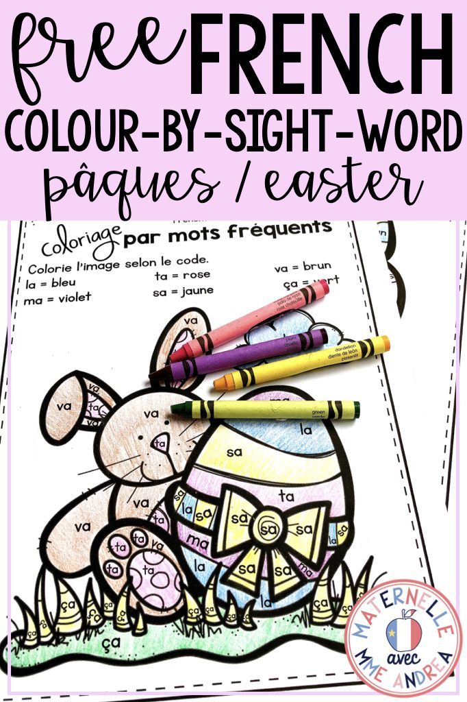 Free French Easter Colour By Sight Word Sheets Coloriage Gratuit Paques In 2020 Sight Words Free In French Words