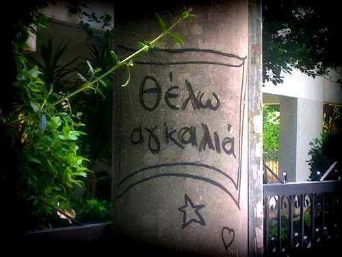 Αγκαλια #greek_quotes #quotes #greekquotes #ελληνικα #στιχακια #γκρικ #γρεεκ #edita