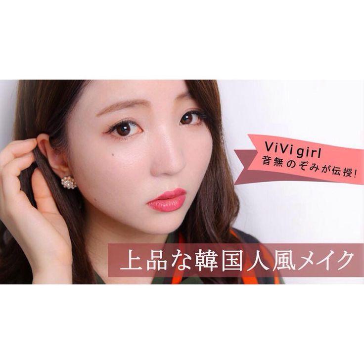 ViVi girl 音無のぞみが伝授!上品な韓国人風メイク http://godmake.me/movie/detail/2841/ ViVi girl として活躍する音無のぞみちゃんがはまっているのは、上品な韓国人風メイク。 ツヤがあるムルグァン肌を目立たせるために、あえてチークは塗りません! オルちゃんメイクとは少し違った大人の韓国人風メイク、上品な印象で美人度が増しますよ♪ . #アイライン#msh #マスカラ#モテマスカラ #アイシャドー#ルナソル #リップ#エレガンス #GODMake#eyemakeup#makeup#Cheek#lip #vivi#vivigirl#model