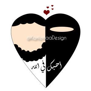 Muslim Couple Heart