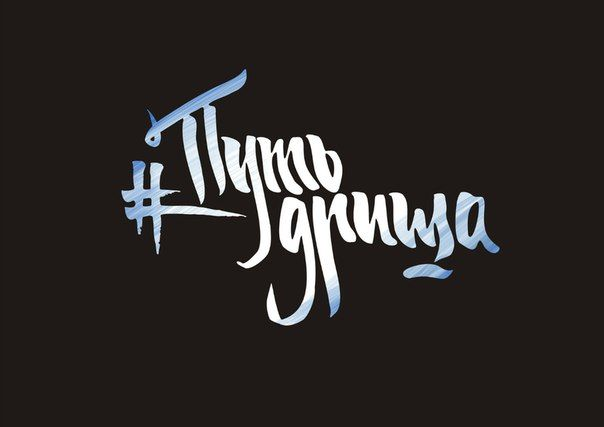 #каллиграфия, #calligraphy, #calligraffiti, #gothic, #lettering, #calligritype, #artwork
