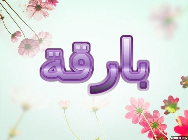 معنى اسم بارقة وصفاتها الشخصية اللامعة Bariqa اسم بارقة اسم بارقة بالانجليزية اصل اسم بارقة Enamel Pins