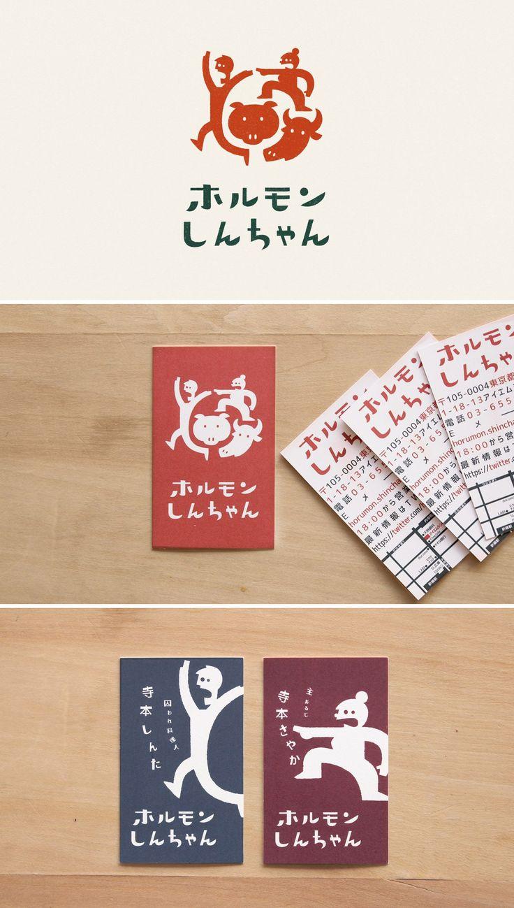 ホルモン・焼肉居酒屋のロゴ・カード - ALNICO DESIGN アルニコデザイン