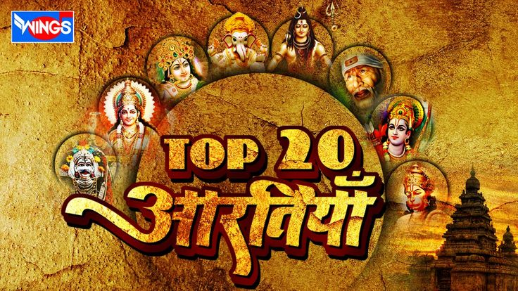 Top 20 Aarti    Full Aartiyan Songs   Aarti Sangrah   Ganesh Aarti   Shi...