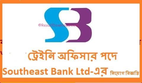 Southeast Bank Recruitment Circular 2016, Southeast Bank Limited Recruitment Circular, SEBL, Bank job, Southeast Bank Limited, Southeast Bank Limited Job Circular 2016,Southeast Bank Limited Job,Southeast Bank Limited Job Circular,Bank Job Circular 2016,Southeast Bank Limited Job Opportunity,Southeast Bank Limited Job Opportunity 2016,Southeast Bank Limited Career Opportunity,Southeast Bank Limited Career Opportunity 2016,govt bd job circular,Southeast Bank Limited,Southeast Bank…