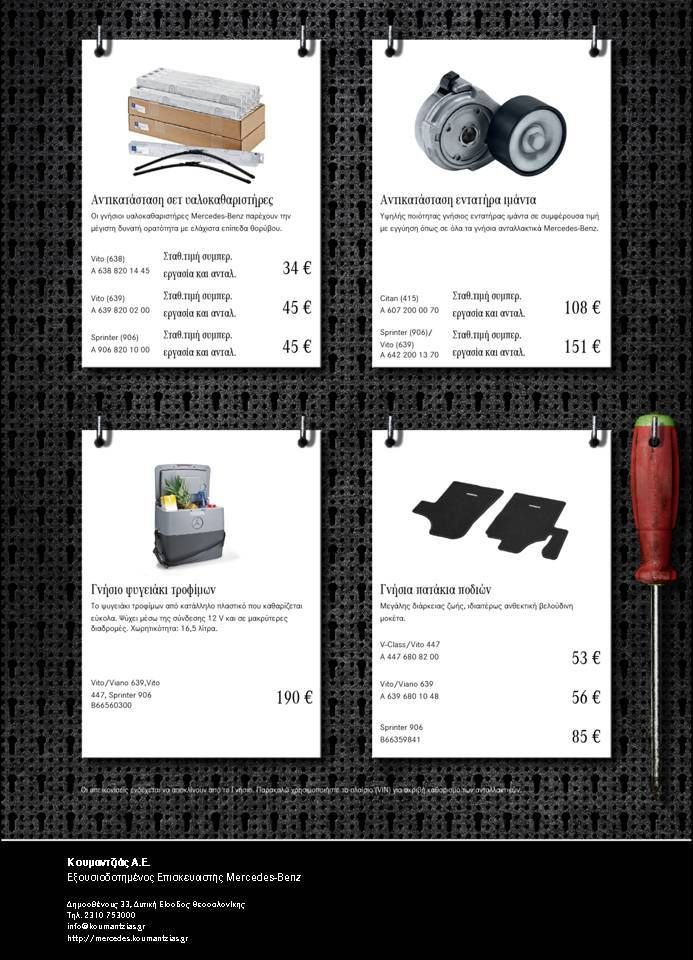 Αντικατάσταση σετ υαλοκαθαριστήρες και εντατήρα ιμάντα σε ειδική τιμή έως 30/9
