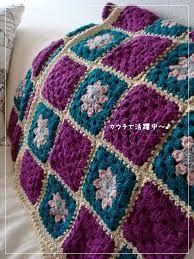「ブランケットモチーフ編み」の画像検索結果