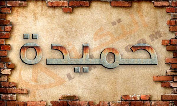 معنى اسم حميدة في القاموس العربي اسم حميدة مؤنث ي صنف ضمن الأسماء القديمة التي لم يلتفت لها الكثير ولكن على الرغم من ذلك إلا أن Arabic Calligraphy Calligraphy
