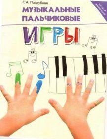 пальчиковые музыкальные игры