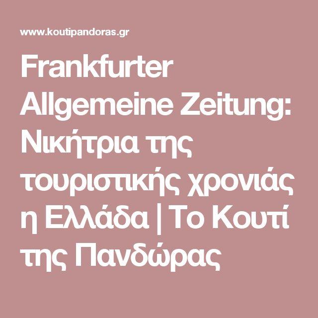 Frankfurter Allgemeine Zeitung: Νικήτρια της τουριστικής χρονιάς η Ελλάδα | Το Κουτί της Πανδώρας