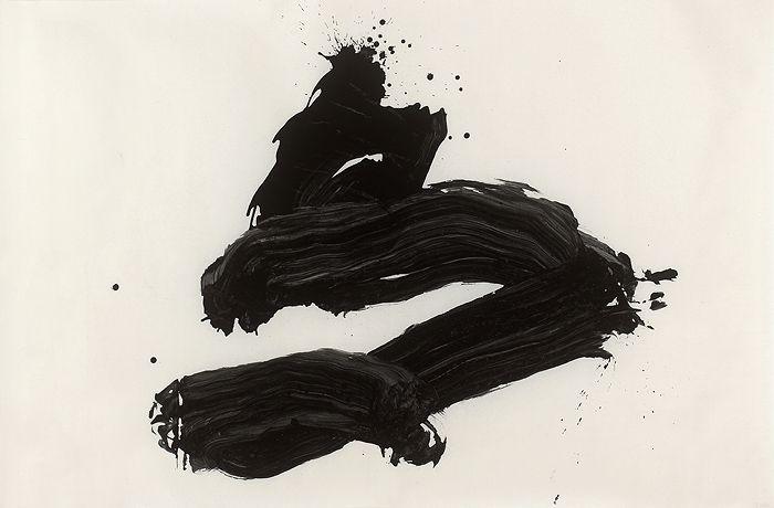 Big Gaucho: Inoue Yuichi, ¿caligrafía japonesa o arte abstracto? / Inoue Yuichi, Japanese calligraphy or abstract art? Calligraphy Artist, Japanese Calligraphy, Abstract Sculpture, Abstract Art, Catalogue Raisonne, Street Art, Sensory Art, Sumi Ink, Art Graphique