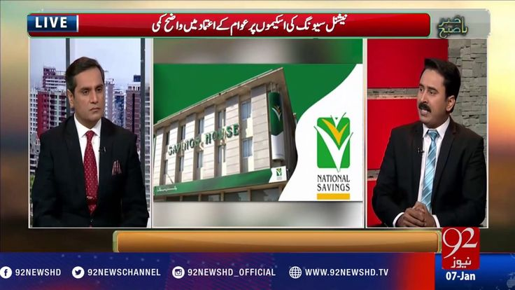 News Videos & more -  Pakistan Interest Rate - 07-01-2017 - 92NewsHD #Music #Videos #News Check more at https://rockstarseo.ca/pakistan-interest-rate-07-01-2017-92newshd/