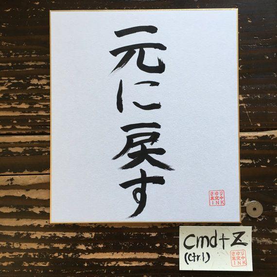 cmd+z / ctrl+z - Japanese calligraphy