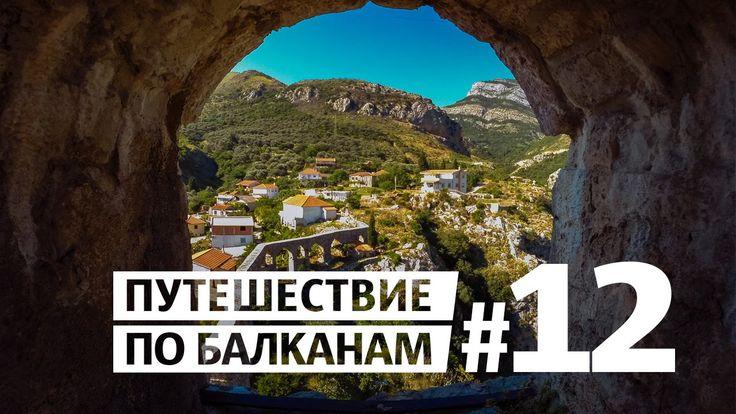 Черногория Старый Бар #12 Отдых в Черногории