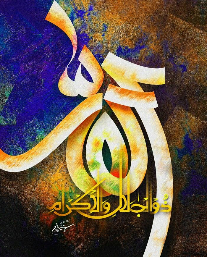 Arabic Calligraphy Art Allah Images